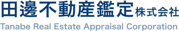 田邊不動産鑑定株式会社 Tanabe Real Estate Appraisal Corporation